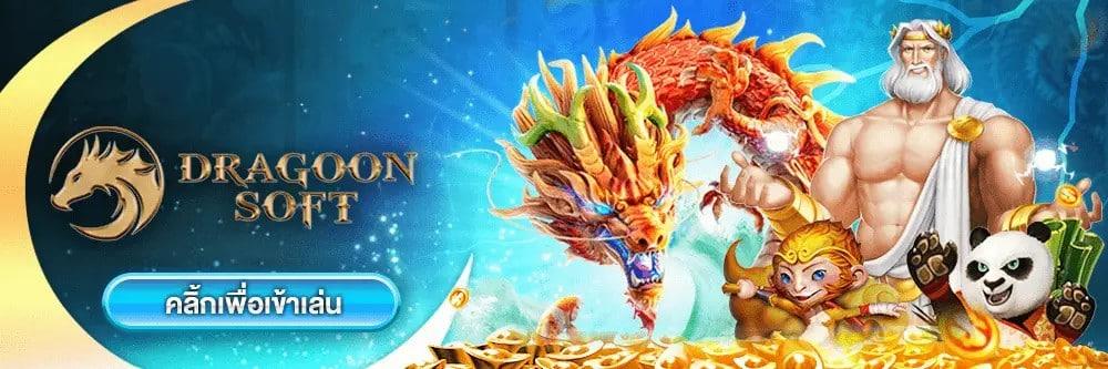 slot dragonsoft