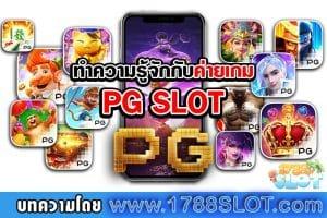 Banner_ทำความรู้จักกับ pg slot