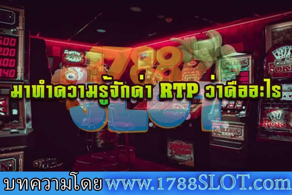 มาทำความรู้จักค่า-RTP-ว่าคืออะไร