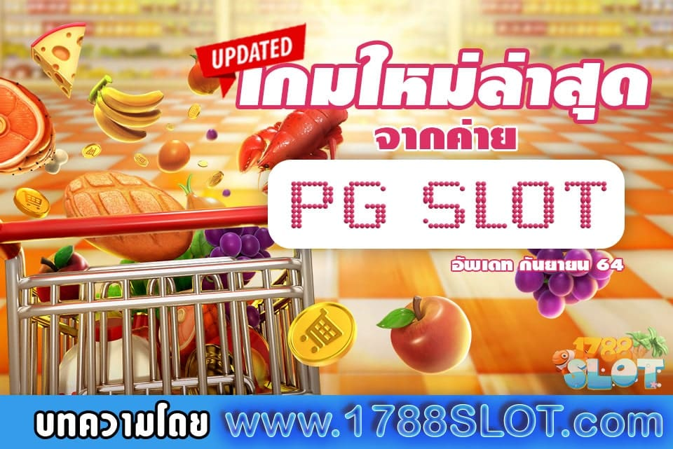 Banner_เกมใหม่ PG SLOT